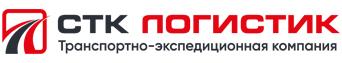 Транспортная компания СТК Логистик | Грузоперевозки по всей России